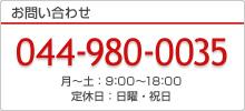 お問い合わせ 044-980-0035